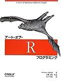 アート・オブ・Rプログラミング