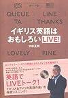イギリス英語はおもしろい LIVE! (CD BOOK)