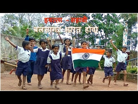 बलसागर भारत होवो गीत (Balsagar Bharat Hovo ) -इयत्ता 6 वी