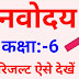 How to Check JNVS Result 2021 for Class 6 Students @Navodaya.gov.in