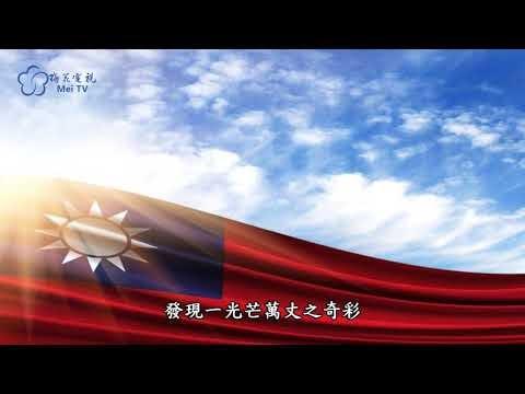 為什麼要叫做中華民國