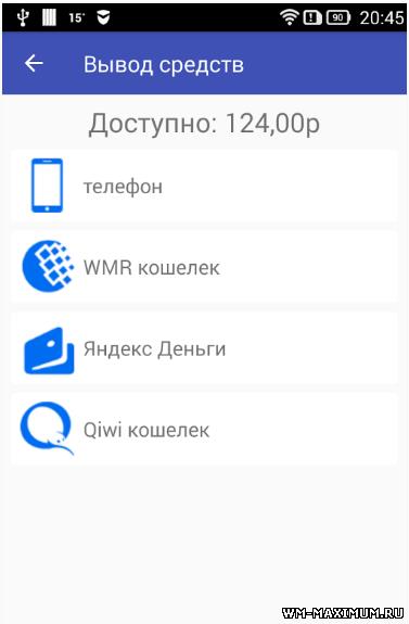 TeleMoney - Заработок в Android на выполнении заданий.