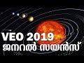 50 ജനറൽ സയൻസ് മാതൃകാ ചോദ്യങ്ങള് - VEO 2019