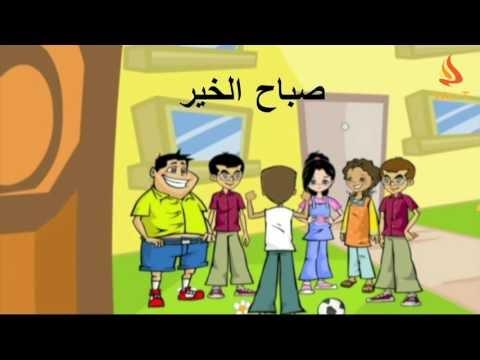 Sabahul hayr (صباح الخير) - VAr-Tekellem