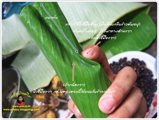 http://www.pim.in.th/images/tips-in-kitchen/wrap-by-banana-leaves/wrap-by-banana-vessel-20.jpg