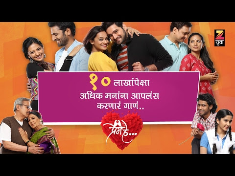 Zee Yuva's Prem He Valentine Month Special Songs Download