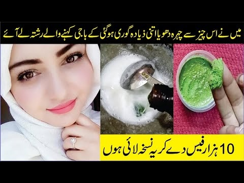 PAKISTAN'S NO-1 SKIN LIGHTENING HOME REMEDY IN URDU|HINDI