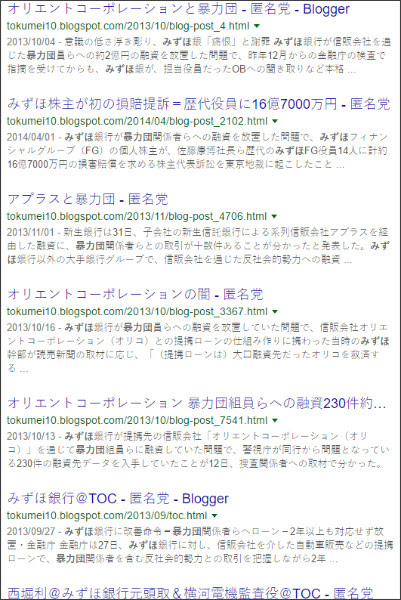 https://www.google.co.jp/#q=site:%2F%2Ftokumei10.blogspot.com+%E3%81%BF%E3%81%9A%E3%81%BB%E3%80%80%E6%9A%B4%E5%8A%9B%E5%9B%A3