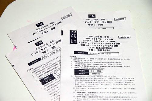 情報処理試験(PM)