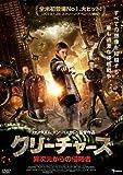 クリーチャーズ 異次元からの侵略者 [DVD]