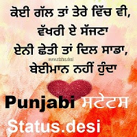 Punjabi Status For Facebook Whatsapp Status Share Site 2017 18