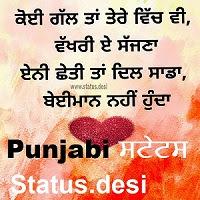Punjabi Status For Facebook Whatsapp Status Share Site 2017 18