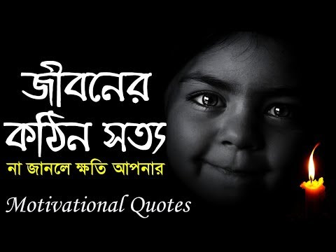 জবনর কঠন সতয Best Motivational Quotes In Bangla
