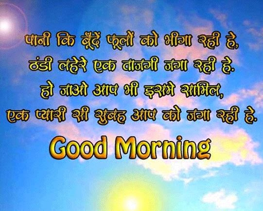 Good Morning Wishes In Hindi Aur Morning Greetings In Hindi Images