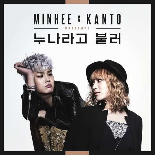 Single Kang Min Hee Kanto Call Me Noona Cd K2nblog Com Vboard