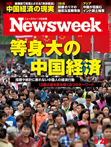 週刊ニューズウィーク日本版 「特集:等身大の中国経済」〈2014年 9/23号〉 [雑誌]