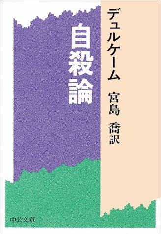 自殺論 (中公文庫)