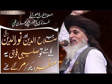 Allama Khadim Hussain Rizvi | Jab DATA SAHIB Lahore Aye Ghaznvi Ki Talwa...