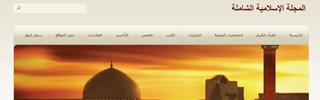 سكربت المجلة الاسلامية الشاملة الاصدار السادس