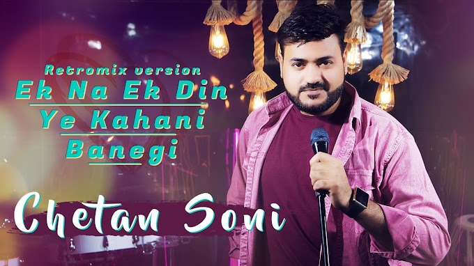 Ek Na Ek Din Ye Kahani Banegi | Chetan Soni | Mohammed Rafi |Latest Cover Song 2020 | Retro mix - Chetan Soni Lyrics in hindi