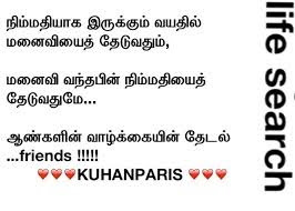 Tamil Funny Quotes Facebook Image Share