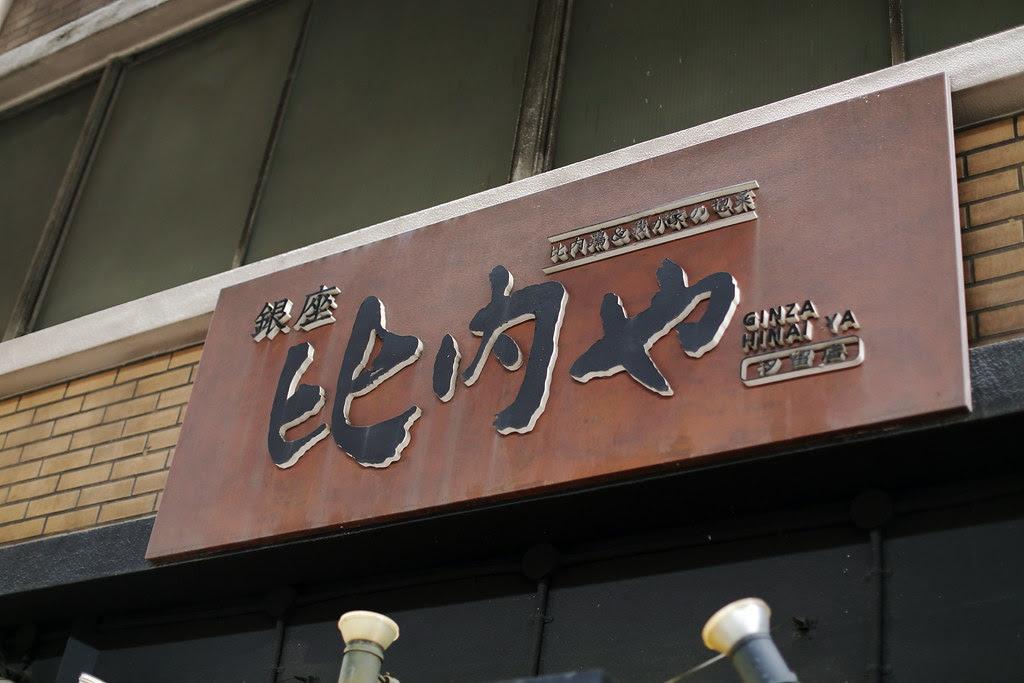 2013 Tokyo Food_370