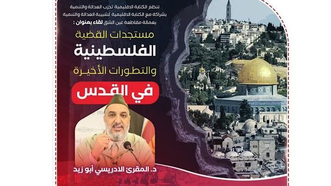 مستجدات القضية الفلسطينية و التطورات الأخيرة في القدس (الجزء الأول)    د. أبو زيد المقرئ الادريسي