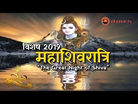 महाशिवरात्रि 4 March 2019 को - जानिये Mahashivratri Vrat-Puja Vidhi,  ti...