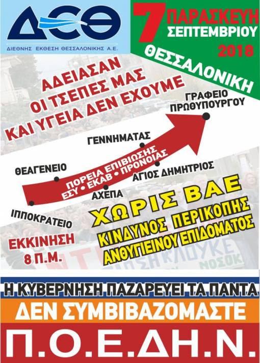 Αφίσα ΔΕΘ 7-9-2018
