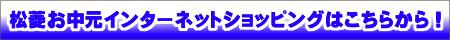 2013,2013お中元,中元2013,中元ギフト モクモク ハム,中元出陣式,2013新入社員,松菱,百貨店,デパート