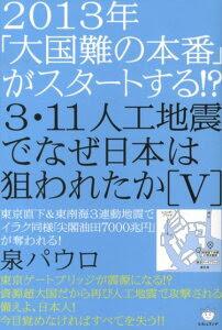 3・11人工地震でなぜ日本は狙われたか(5)