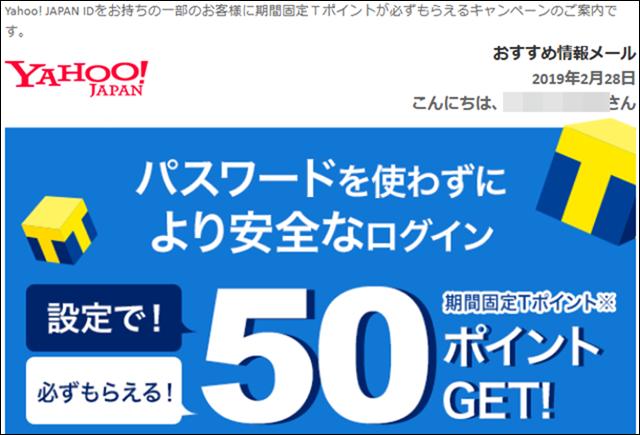 a00041_Yahoo!の二段階認証解除方法_01