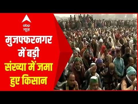 मुजफ्फरनगर में भारी संख्या में टिकैत के समर्थन में किसान इक्कट्ठा हुये।news update