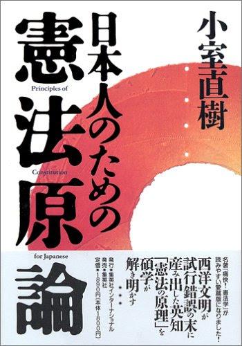 小室直樹『日本人のための憲法原論』