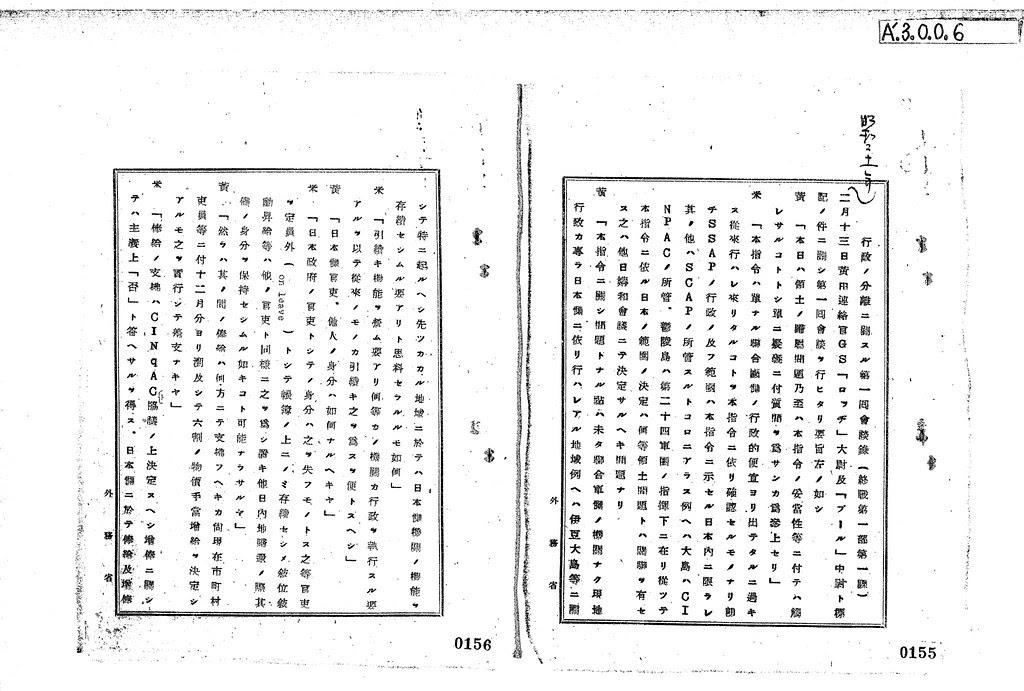 1946 旧日本外地情況雑件2.行政の分離に関する司令部側との会談_2