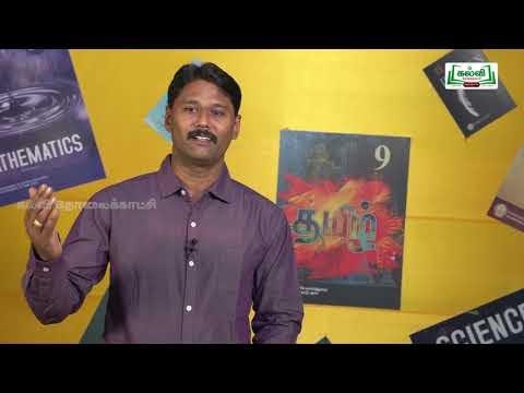 கவிதைப் பேழை Std 9 தமிழ் அக்கறை மனிதம் ஆளுமை Kalvi TV