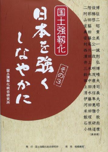 国土強靭化 日本を強くしなやかに〈その3〉
