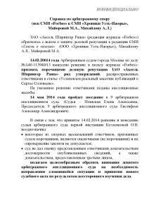 Справка Володину-page-001