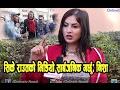 कानुन भन्दा माथि कोहि छैन | सिके राउतको भिडियो सार्बजनिक गर्छु: निशा |Interview With Nisha Adhikari
