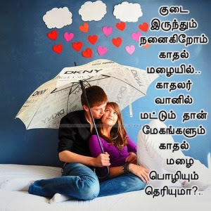 Tamil Beautiful Love Quotes Archives Facebook Image Share