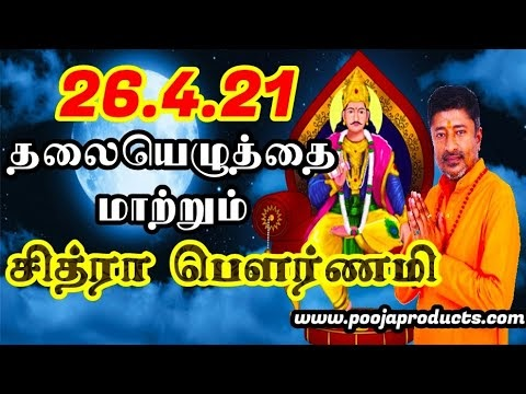 26.4.21 | சித்ரா பௌர்ணமி தலையெழுத்தை மாற்றும் பூஜை