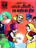 [PDF] चाचा चौधरी और एक करोड़ का हीरा | ChaCha Chaudhary Aur Ek Crore Ka Heera