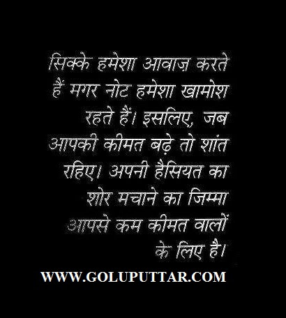 Amazing Hindi True Quotes And Thoughts Truth Is Bitter Photos And