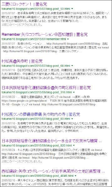 https://www.google.co.jp/#q=site:%2F%2Ftokumei10.blogspot.com+%E7%9F%A2%E5%B7%BE