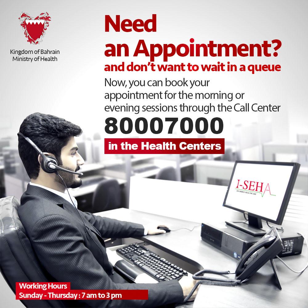 حجز موعد في الصحة - doted24.blogspot.com