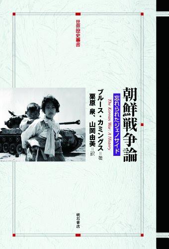 朝鮮戦争論――忘れられたジェノサイド (世界歴史叢書)