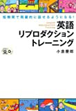 CD付 英語リプロダクション トレーニング 短期間で飛躍的に話せるようになる!