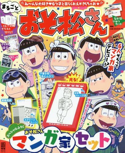 まるごとおそ松さん 電撃ムック Kadokawa 本雑誌 Neowing