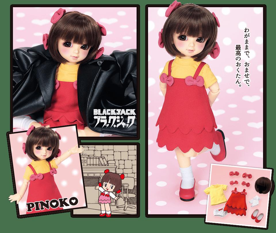 ピノコの画像 原寸画像検索