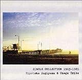杉山清貴&オメガトライブ/シングル・コレクション1983?1985